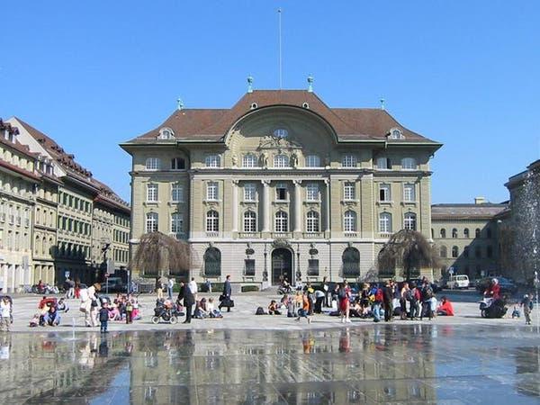 المركزي السويسري يحث على الإبقاء على أسعار الفائدة سلبية