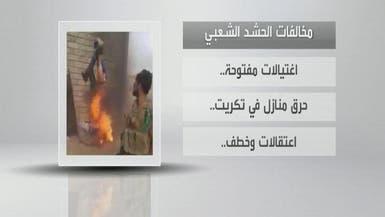 ميليشيات الحشد الشعبي تحرق عراقياً حياً قرب الفلوجة