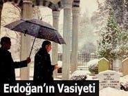وصية أردوغان: أهيلوا عليّ تراب هذا القبر وادفنوني