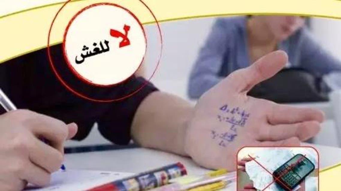 ملصق يحذر من الغش في الامتحانات في المغرب