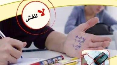 المغرب يتوعد رسمياً الغشاشين في امتحانات الباكالوريا