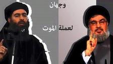 """صورة لحسن نصر الله والبغدادي تشعل """"فيسبوك"""""""