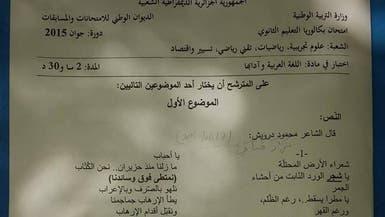 قصيدة لقباني تنسب لدرويش في امتحان البكالوريا بالجزائر