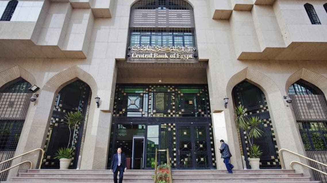 Egypt's central bank (Bloomberg)