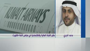 برلماني كويتي: لهذه الأسباب لن نبيع الخطوط الكويتية