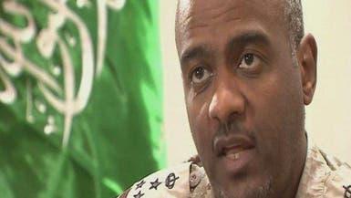 العميد عسيري: لم تصلنا تعهدات الحوثي والعمليات مستمرة
