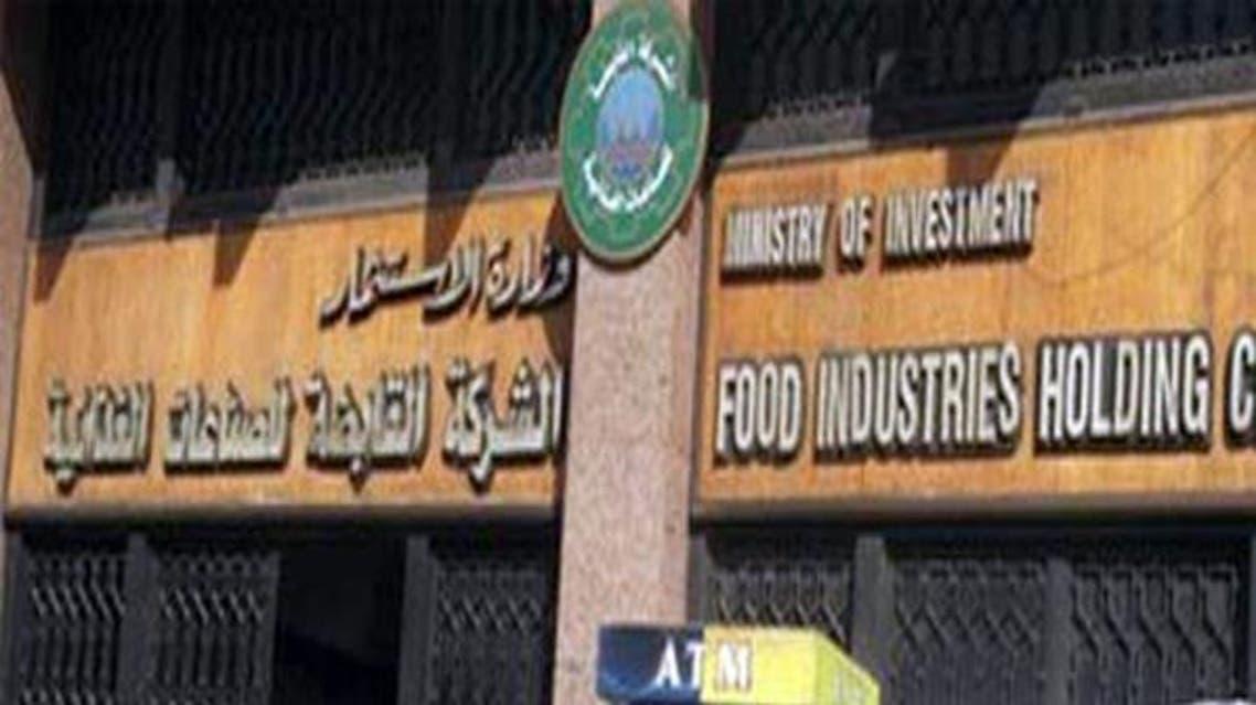القابضة للصناعات الغذائية