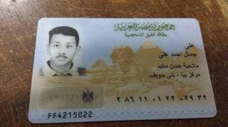 بطاقة هوية المنفذ الثاني
