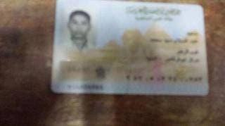 صورة لبطاقة هوية احد المنفذين