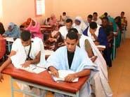 موريتانيا.. إغلاق مكتبات خشية تسريب الامتحانات