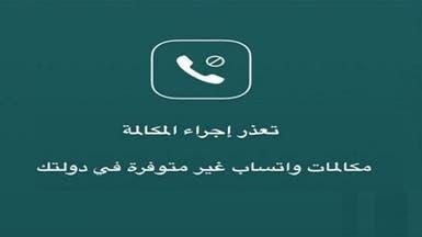 حجب مكالمات واتسآب في السعودية