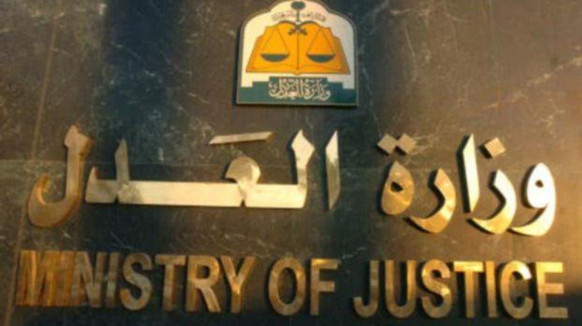 مبنى وزارة العدل السعودية