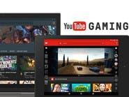 غوغل تكشف عن موقع Youtube Gaming لفيديوهات الألعاب