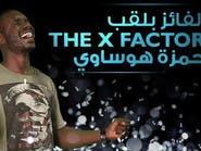 السعودي حمزة هوساوي يتوج بلقبX FACTOR  لهذا الموسم