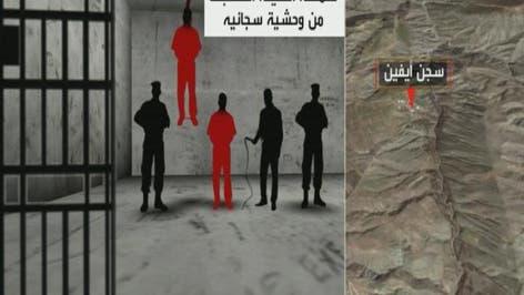 سجن إيفين.. جحيم #إيران على الأرض