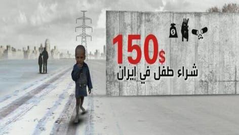 بـ150 دولارا فقط.. اشتر طفلاً في #إيران