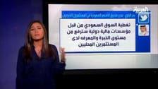 الأسهم السعودية قد تغير قواعد اللعبة بالشرق الأوسط