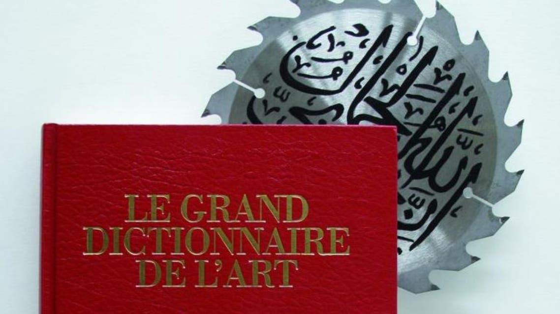 Arab Museum of Contemporary Art