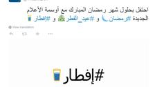 """""""تويتر"""" تضفي أجواء رمضانية على التغريدات"""