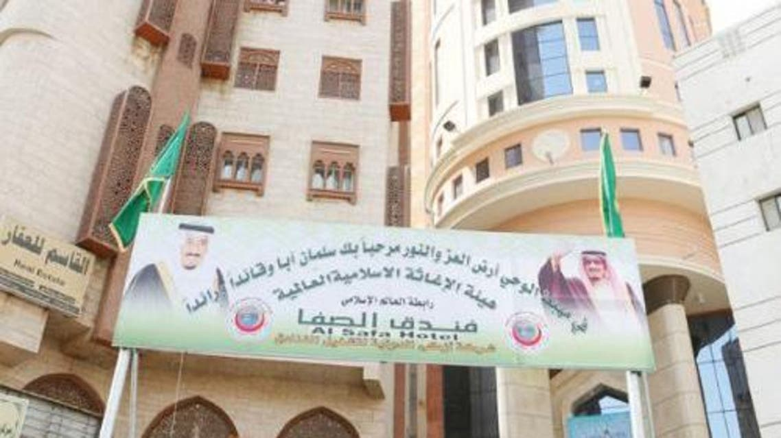 orphanage saudi