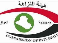 النزاهة تأمر بالقبض على  86 مسؤولاً عراقياً بارزاً بتهم فساد