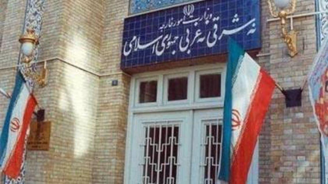 الوزارة الخارجية الإيرانية