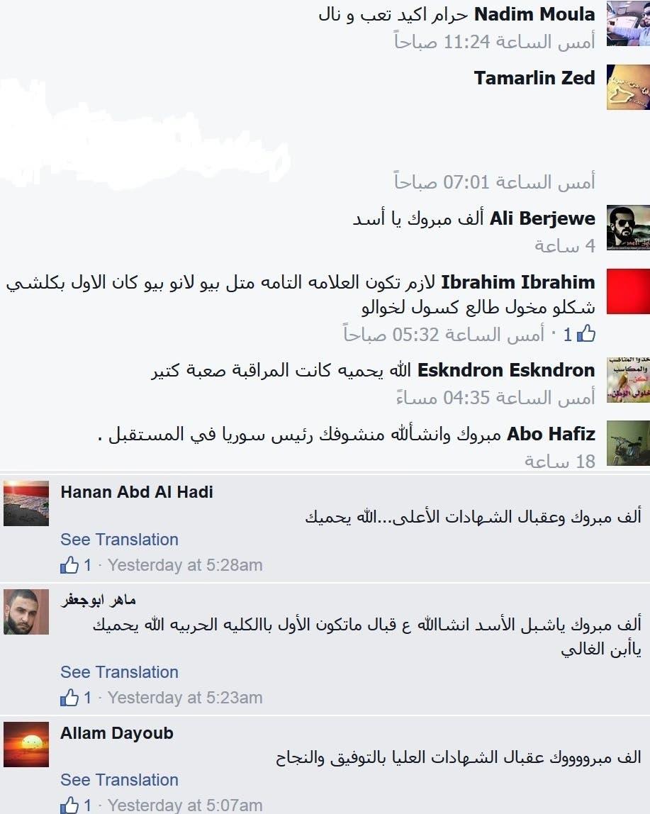 جانب من التعليقات التي تتمنى عليه دخول الكلية الحربية وحكم البلاد