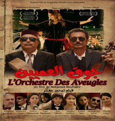 """""""The Orchestra of the Blind"""", directed by Mohamed Mouftakir, won the Wihr d'Or, the Festival's top Prize. (Photo courtesy: Nabila Ramdani/ Al Arabiya News)"""