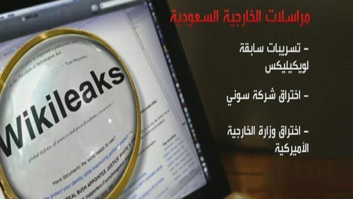THUMBNAIL_ الخارجية السعودية: ملايين الوثائق محمية رغم الاختراق