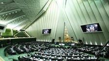 ایرانی پارلیمنٹ منی لانڈرنگ اور دہشت گردی کی فنڈنگ کے انسداد میں رکاوٹ