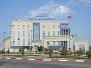 تونس: موظفو الصحة يدخلون في إضراب لمدة أسبوع