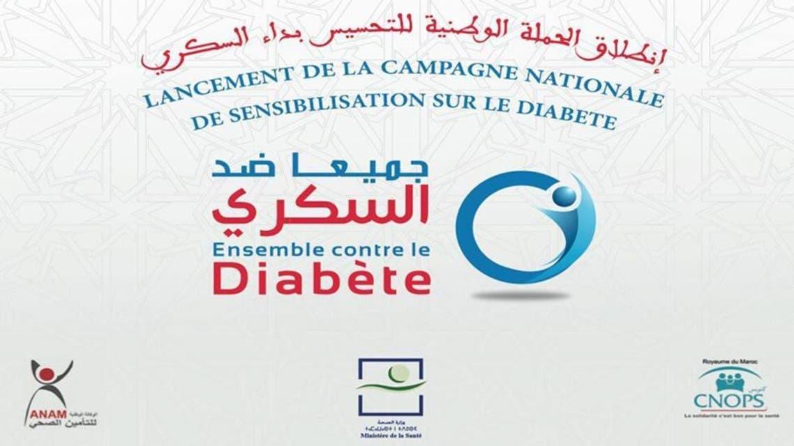 السكري - المغرب