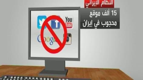 15 ألف موقع إكتروني محجوب في إيران