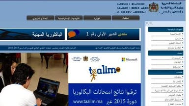 """المغرب: """"التعليم"""" تعلن عن نتائج البكالوريا عبر الإنترنت"""