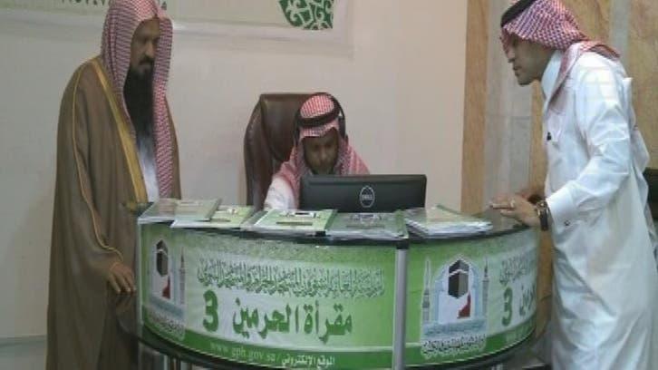 حرم مکی میں آن لائن تدریس قرآن کلاس جاری:ویڈیو