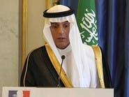 الجبير: #السعودية تتصدى لشغب إيران في المنطقة