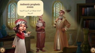 أول تطبيق تفاعلي يروي السيرة النبوية للأطفال