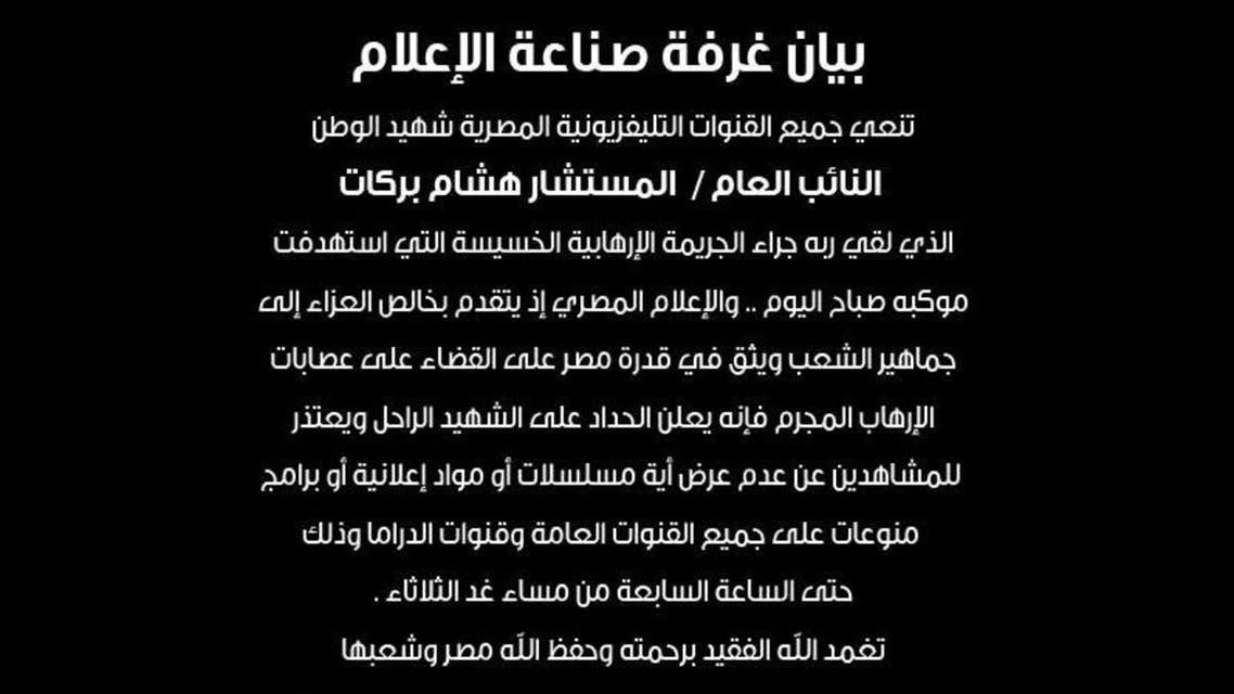 مصر.. إيقاف دراما رمضان حداداً على النائب العام
