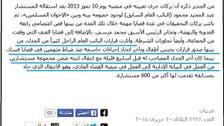 حزب الله ينتقد النائب العام المصري ويتهمه بحبس الأطفال