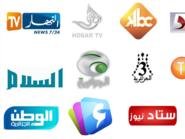 برامج القنوات الجزائرية... داعشيات وسياسة وإغـلاق
