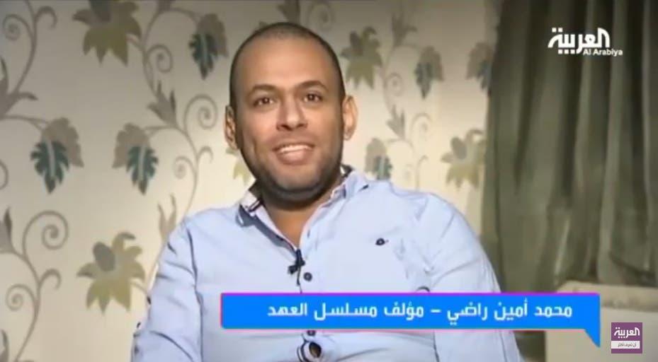 المؤلف محمد أمين راضي