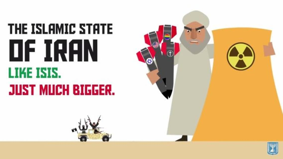 """The Islamic state of Iran -- like ISIS. Just much bigger,"" is the title and punchline of the cartoon clip"