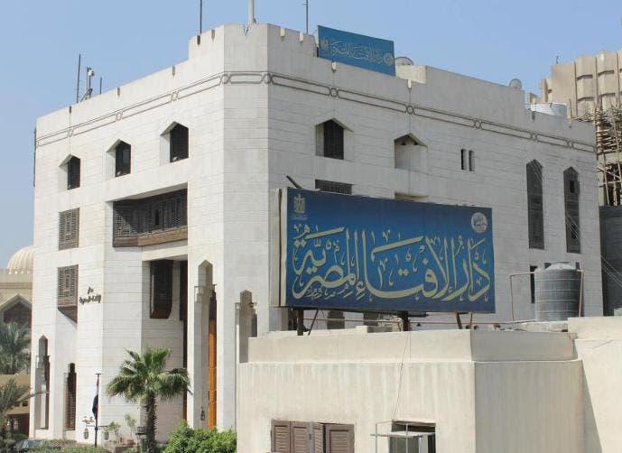 Iftaa Egypt