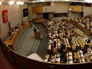 روسيا.. البرلمان يقر قانونا حول الخصوصية على الإنترنت