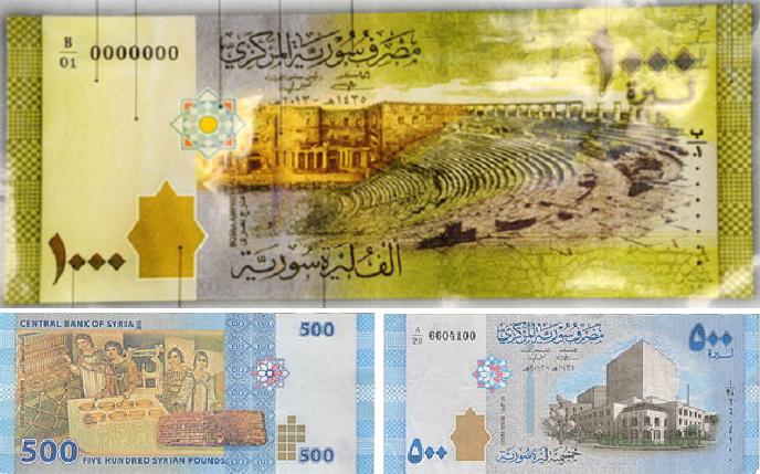 ورقة الألف الجديدة صدرت منذ أسبوع، وورقة الـ  500  ليرة جديدة أيضا وصدرت العام الماضي