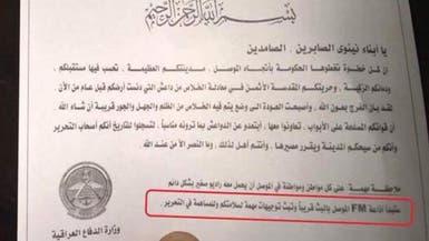 بعد منشورات الحكومة.. داعش يمنع الراديو بالموصل