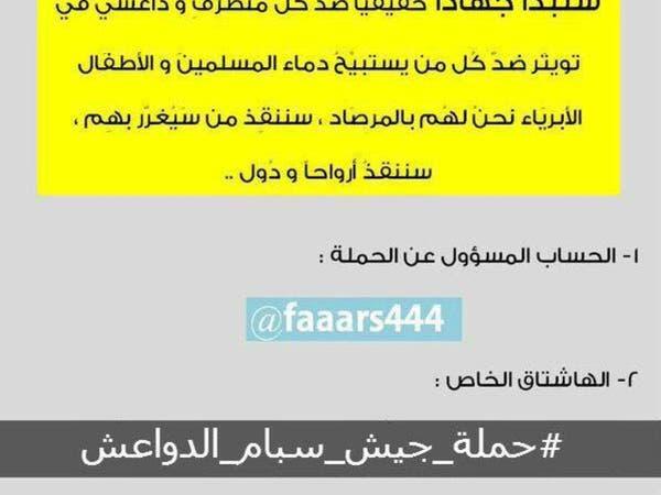 حملة شعبية لإغلاق حسابات #داعش على تويتر