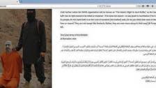 داعش نے شامی آبزرویٹری کی سائٹ ہیک کر لی