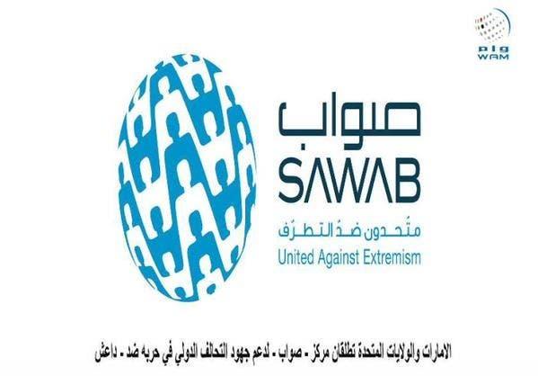 Sawab -