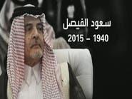 بالفيديو..اللحظات الأخيرة من حياة الراحل #سعود_الفيصل